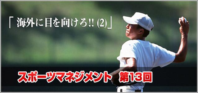 第13回 海外に目を向けろ!!(2)の写真