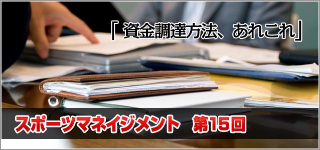 第15回 資金調達方法、あれこれ(1)の写真