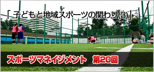 第20回 子どもと地域スポーツの関わり(3)の写真