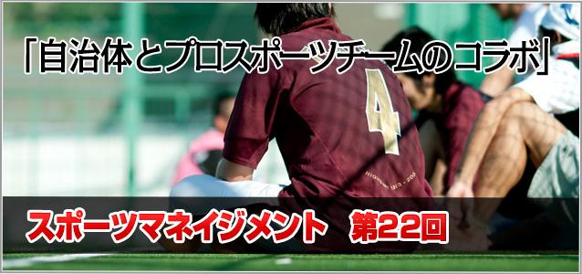 第22回 自治体とプロスポーツチームのコラボ:栃木ブレックス等の写真