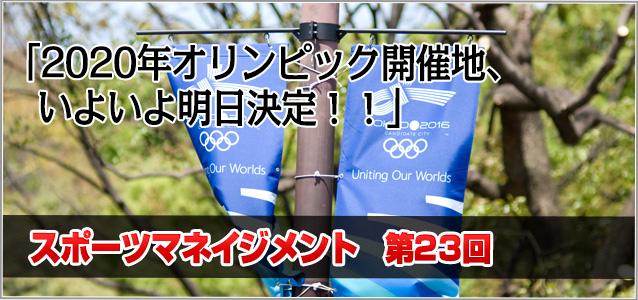 第23回 2020年オリンピック開催地、いよいよ明日決定!!の写真