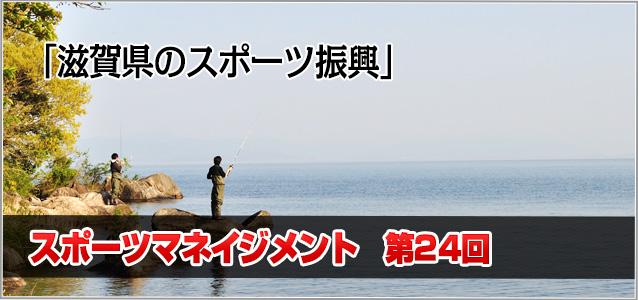第24回 滋賀県のスポーツ振興:滋賀レイクスターズ等の写真