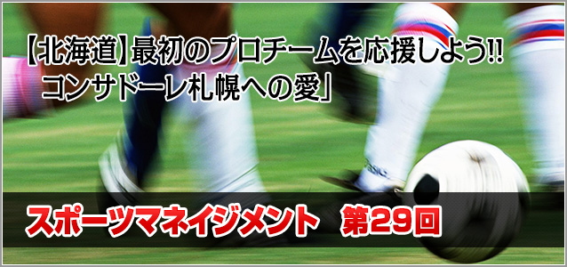 第29回 【北海道】最初のプロチームを応援しよう!!コンサドーレ札幌への愛の写真
