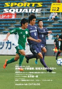 最新号(vol.2)表紙