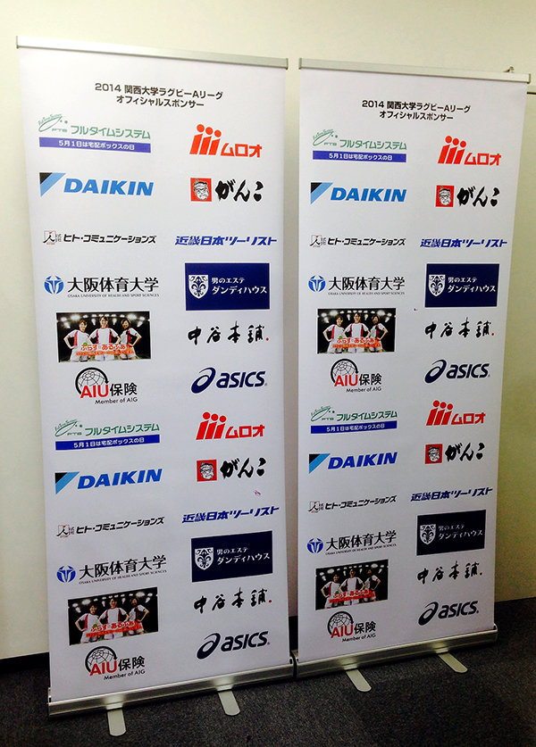 関西ラグビーフットボール協会のロールアップバナーの写真