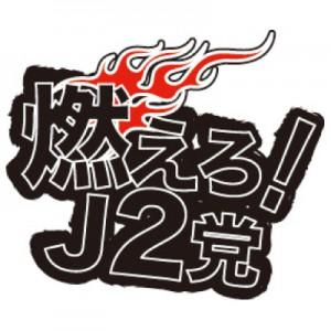 j2_logo