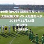 関西学生スポーツの動画配信サイト【USTV】をご存知ですか?の写真