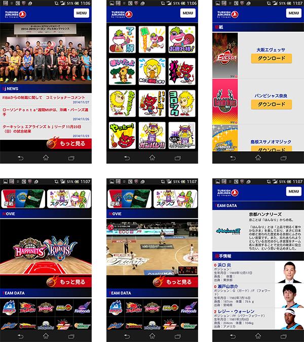 ターキッシュエアラインズbjリーグ公認のアプリがAUスマートパス(*)で本日リリース開始!の写真