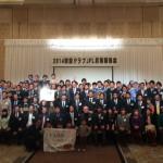 奈良の悲願達成!奈良クラブJFL昇格おめでとう!の写真