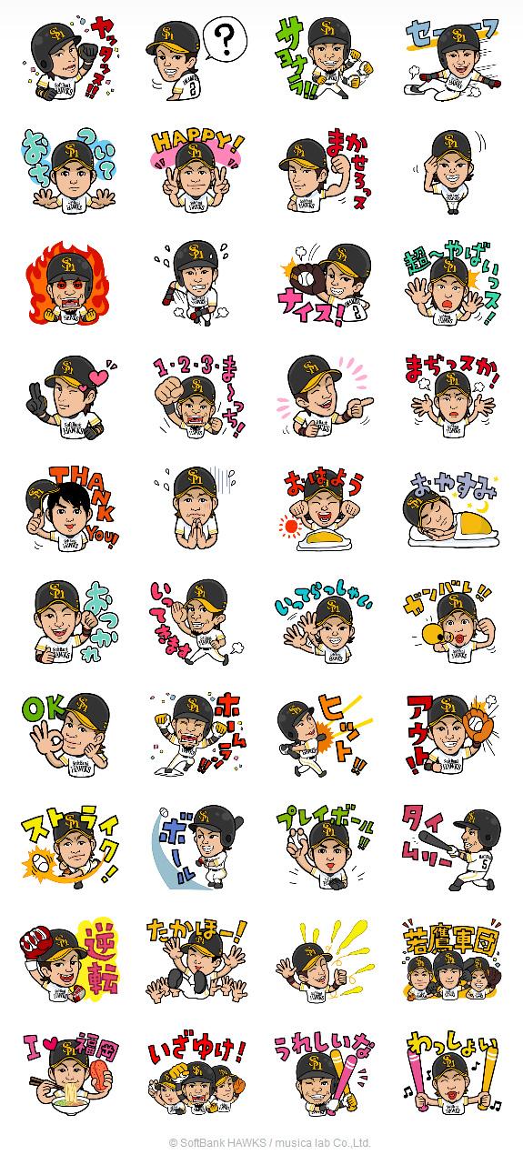 福岡ソフトバンクホークスの公式選手LINEスタンプが新登場!の写真