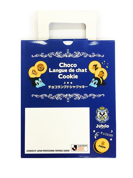 【ジュビロ磐田】チョコラングドシャクッキー