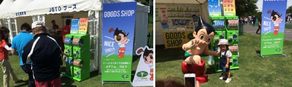 日本ゴルフツアー選手権 森ビルカップ Shishido Hills 2015