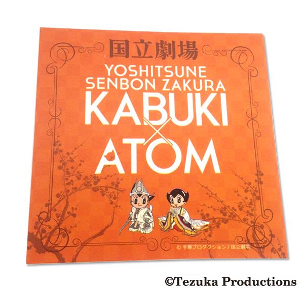 「義経千本桜×アトム」付箋