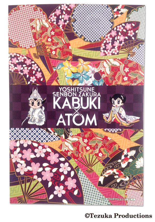 【国立劇場】「義経千本桜×アトム」ポストカード