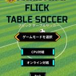 奈良クラブのサッカーゲームアプリ「NARACLUB Flick Table Soccer」テスト版がスタートの写真