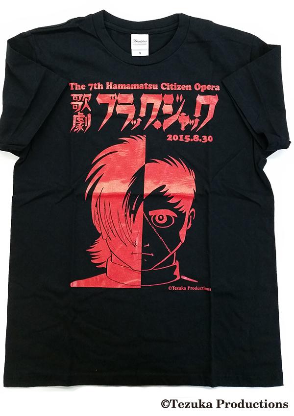 【歌劇】「ブラック・ジャック」コラボグッズ Tシャツの写真