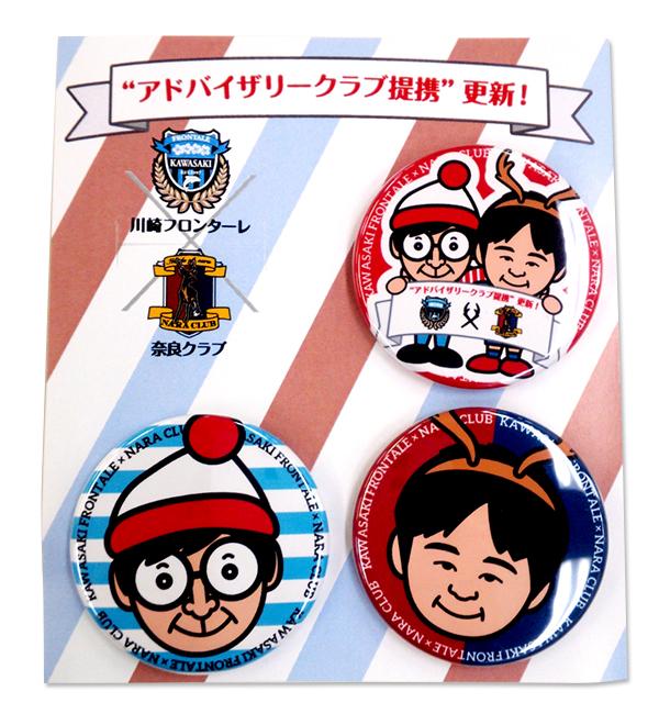 【川崎フロンターレ×奈良クラブ】缶バッチセットの写真