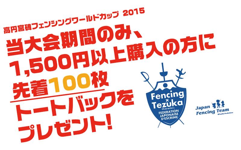高円宮牌フェンシングワールドカップ2015