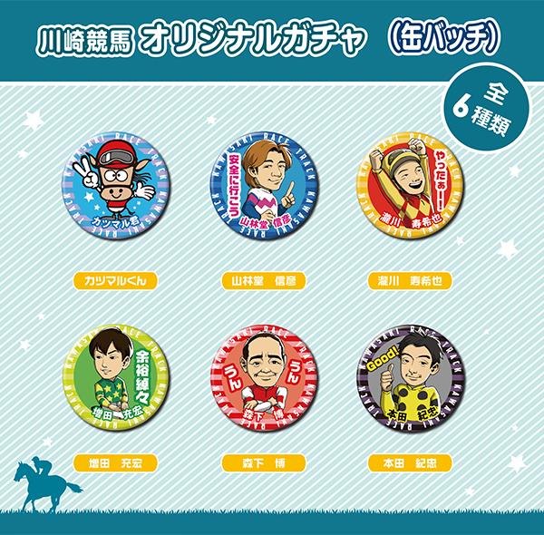 【川崎競馬場】騎手似顔絵 缶バッチ オリジナルガチャ第一弾の写真