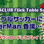 奈良クラブのサッカーゲームアプリ「NARACLUB Flick Table Soccer」にDeer Man登場の写真
