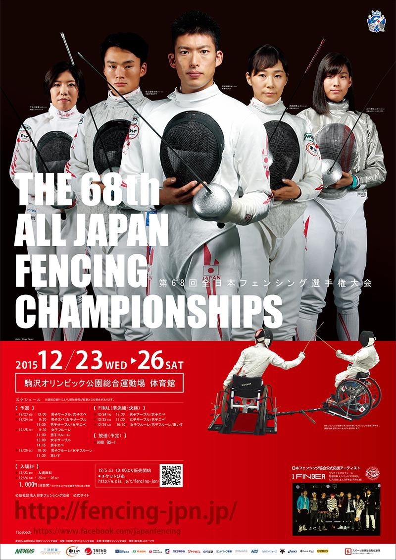 第68回全日本フェンシング選手権大会