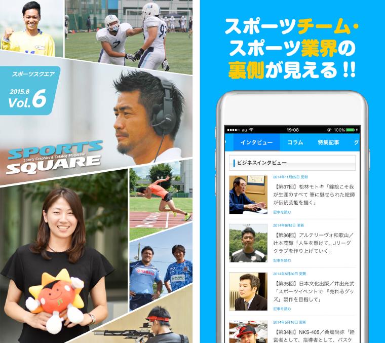 スポーツマガジンアプリ「SPORTS SQUARE スポーツニュースマガジン」
