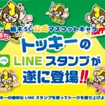栃木サッカークラブ【トッキー】LINEスタンプ販売!の写真