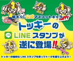栃木サッカークラブ【トッキー】LINEスタンプ
