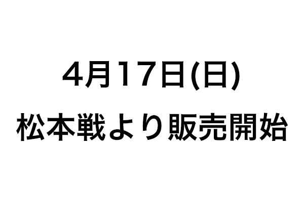 【FC岐阜】選手アクリルキーホルダーの写真