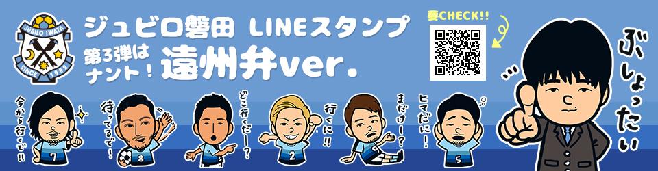 ジュビロ磐田オリジナルLINEスタンプの第三弾!の写真