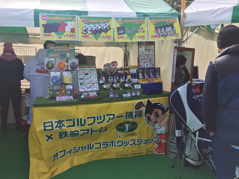 男子ゴルフツアー【ゴルフ日本シリーズJTカップ 2016】