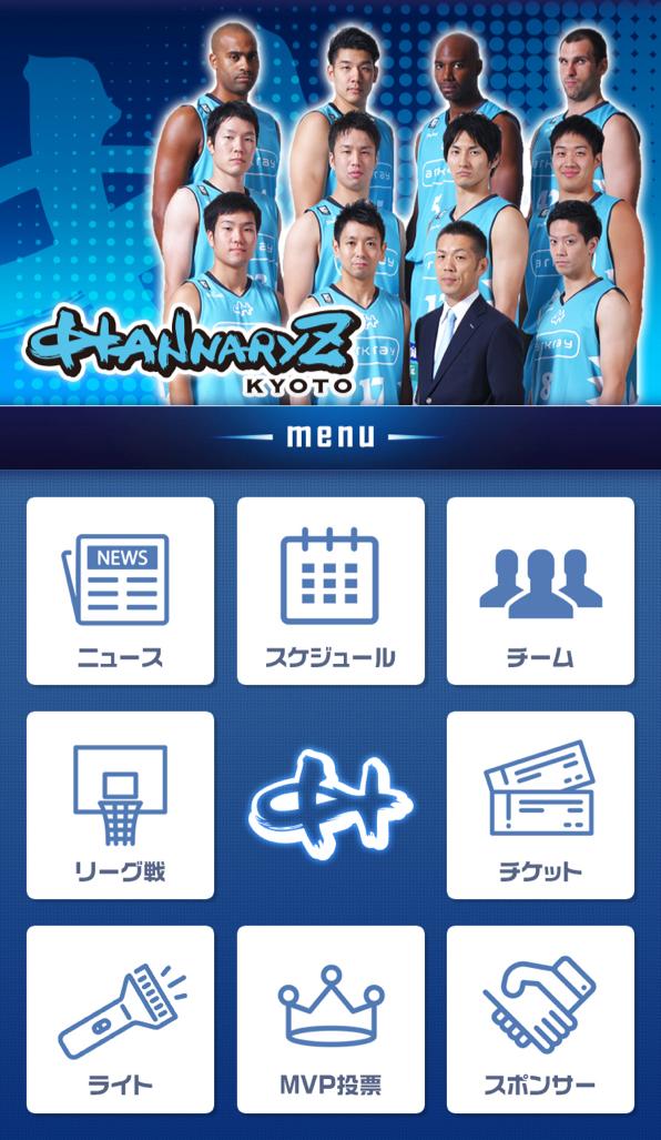 京都ハンナリーズの公式アプリを製作