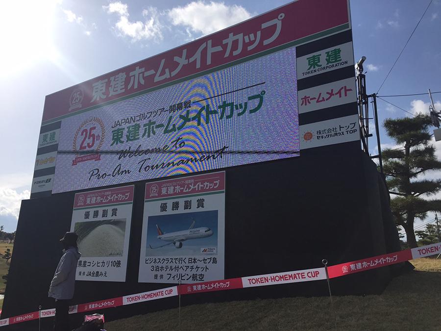 2017年の国内ツアー開幕!【東建ホームメイトカップ】