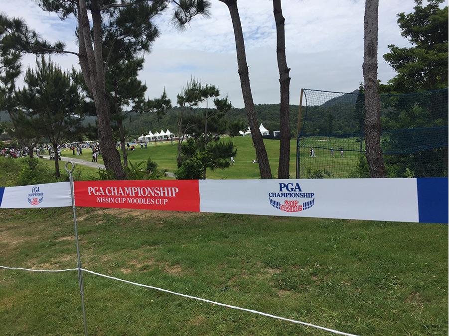 日本プロゴルフ選手権大会【日清カップヌードル杯】