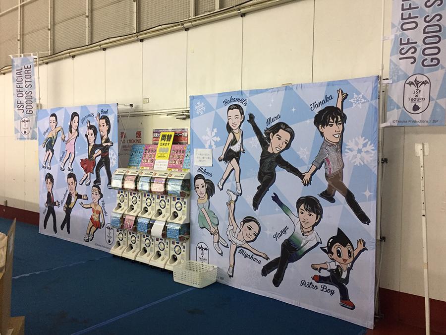 東京フィギュアスケート選手権大会