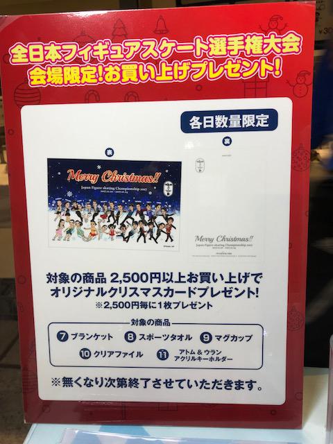 第86回全日本フィギュアスケート選手権大会
