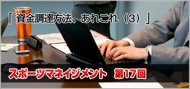 第17回 資金調達方法、あれこれ(3)の写真