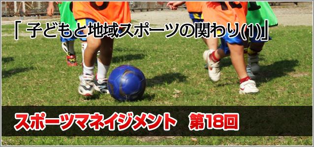 第18回 子どもと地域スポーツの関わり(1)の写真