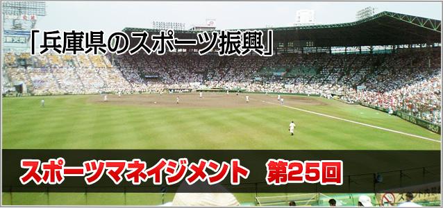 第25回 兵庫県のスポーツ振興:但馬アスリートクラブ等の写真