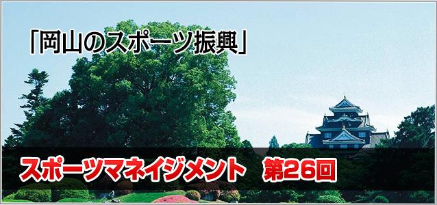 第26回 【岡山県】スポーツで町おこし!その秘訣とは!?の写真