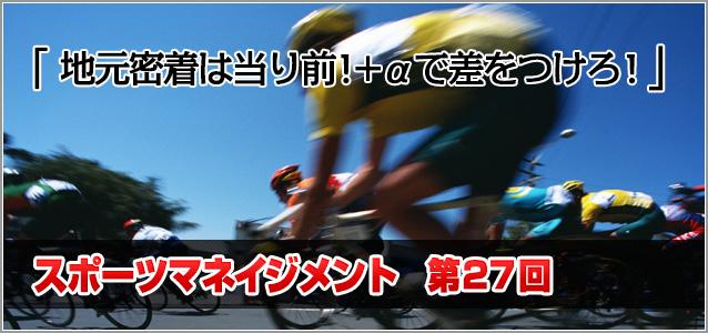 第27回 【栃木県】地元密着は当り前!+αで差をつけろ!の写真