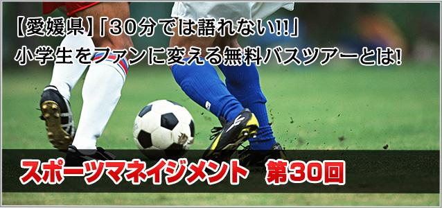 第30回 【愛媛県】「30分では語れない!!」小学生をファンに変える無料バスツアーとは?の写真