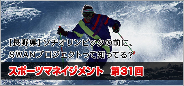 第31回【長野県】ソチオリンピックの前に、SWANプロジェクトって知ってる?の写真