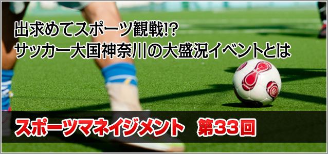 第33回 出会いを求めてスポーツ観戦!? サッカー大国神奈川の大盛況イベントとはの写真