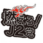 燃えろ!J2党 第12節 大阪開催!大阪会場のゲストとして弊社アドバイザーであり奈良クラブ所属の岡山一成が登場!の写真