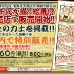 2015年4月25日 詳しくは本日の朝刊で!松林モトキ氏:大相撲絵番付の注文開始!in 長野県の写真