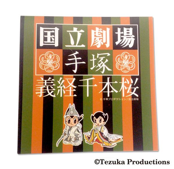 【国立劇場】「義経千本桜×アトム」付箋の写真