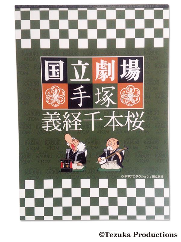 【国立劇場】「義経千本桜×アトム」メモ帳の写真