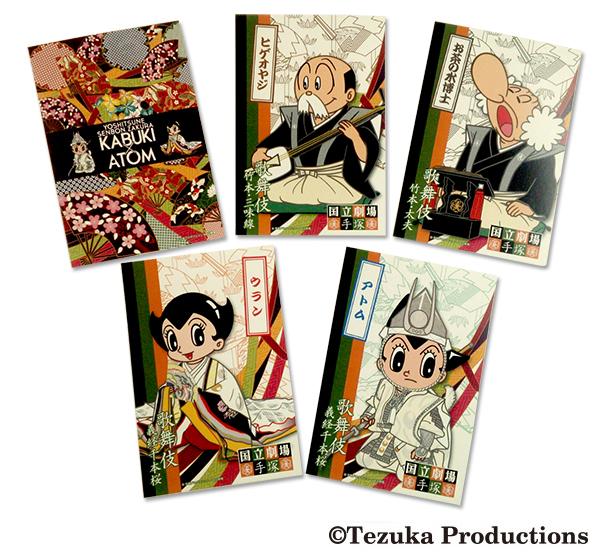 【国立劇場】「義経千本桜×アトム」ポストカード5種/セットの写真