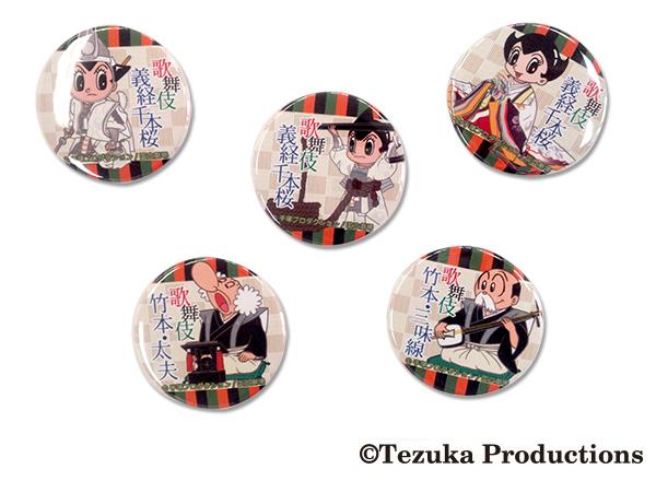 【国立劇場】「義経千本桜×アトム」缶バッジの写真